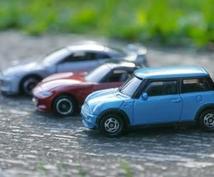 車の売り方、買い方、とことん付き合います 値引き交渉術、高価買取商談、損をさせないあなたの為に。