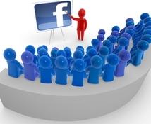 フェイスブックで数万人集客する方法教えます 無料、自動でSNS集客して、ビジネスを拡大したい方必見!