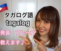 英語・タガログ語の発音、簡単なフレーズ教えます 英語*フィリピン語*タガログ語の発音や会話をわかりやすく説明