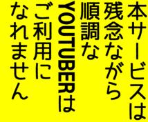 YouTube三千円の商品を3つ特価で選べます 現状に満足していない人☆YouTube/収入/稼ぎ方/方法
