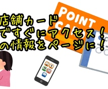 カードの情報をネットのページにします 名刺や店舗のカードをスマホで使えるアイコンページを制作します