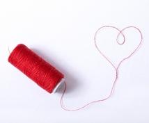 10名限定 縁結び祈祷師による霊感鑑定いたします 赤い糸を強力に結びたい 施術は実績多数 引寄せ効果あり
