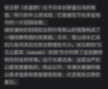 中国語⇄日本語、翻訳します 原文のニュアンスを最大限に。中国語⇄日本語の翻訳を致します。