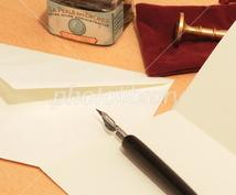 手紙の文章を代わりに考えます 文章を考えるのが苦手な方へオススメです!