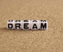 ご覧になった夢の内容を診断、鑑定いたします 普段と違う夢や、過去に見た夢の意味するものが気になるときに