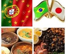 ポルトガルブラジル料理ポルトガル語レシピ翻訳します レシピ翻訳で美味しい料理を作ってください!