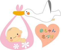 赤ちゃんの名付けお手伝いします お名前に隠された意味、運命覗いてみませんか?