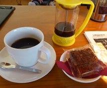 【お好みのコーヒーの探し方】基本編。元SBのブラックエプロンがアドバイスいたします。