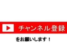 宣伝!YouTube登録者を15人増やします 日本人が手動で宣伝して安全にチャンネル登録者UP!