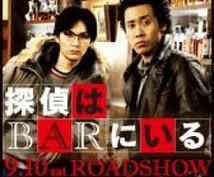 「探偵は、BARにいる」映画のロケ地を札幌市内でご紹介します。
