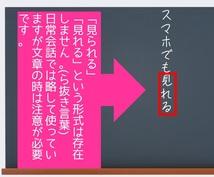 日本語教師が「こそっと」日本語文章をチェックします 先着3名価格&2千字まで☆納期1日☆日本語/文章/添削