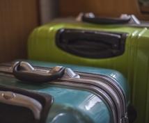 国内【旅行予約】のお困り事のご相談に乗ります 自由旅行(オーダーメイド旅行)の賢い選び方を旅のプロが伝授!