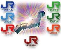 JR鉄道料金が20%安くなる方法