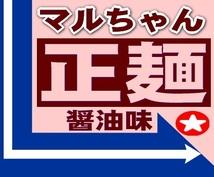 マルちゃん正麺★もっと美味しくなる方法★教えます ★コレを「ちょい足し」すれば、行列のできる『春木屋』の味へ!