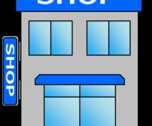 お店のクレーム対応を支援します お店がわ?お客さまがわ?..どちらもOKでご相談くださいね。