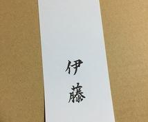 御年賀 熨斗(のし)代筆します お正月の訪問に持って行く手土産に