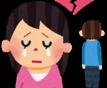 苦しんでいる恋愛の相談にのります とにかくどうしたらいいか迷っていて聞いて欲しい人!