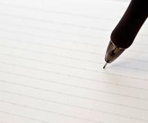 履歴書や感想文を校正・添削!二人三脚で作ります お子様の作文から就活の自己PRや志望動機など幅広く承ります!