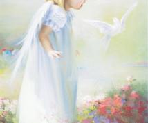 ラブリーな守護天使からのメッセージお届けします 他の鑑定でネガティブに陥ってしまった方へ優しいメッセージ♡
