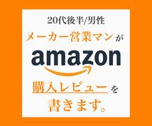 AmazonなどのECサイト購入レビューを書きます 20代後半男性のメーカー営業マンが、実際に使用してレビュー