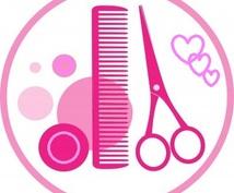 アメリカで20年の美容の経験をもつ現役美容師がお答えします