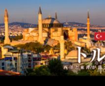 トルコに興味がある方に、超簡単なトルコ語を教えます トルコ旅行前の準備として最適です。