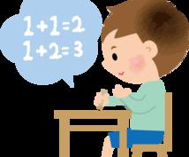 適正検査などに最適! 短期間で計算力上げます 計算力=即得点アップ 最小限の練習で計算スピードアップ