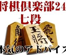 【将棋倶楽部24七段】将棋の棋譜を見てアドバイスします!勉強法・上達法の相談も受け付けます。