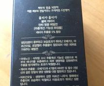 韓国コスメの箱や説明書の翻訳をさせて頂きます
