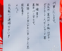 手書き 代書 承ります 気持ちを込めて、お書きします!