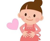 妊娠の悩み相談を聞きます 妊娠・出産の相談 出産日で必要なものも教えいたします!