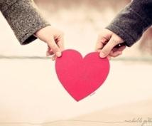 恋愛相談うけます 恋愛を上手くいかせたいあなたへ