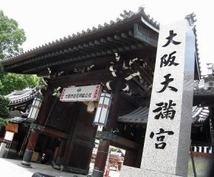 大阪天満宮様に忙しいあなたの代行でお参りします。