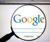 google 検索の上手な使い方教えます ほとんどみんなが知らないGoogle 先生の使い方