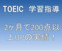 転職等に必須なTOEICの学習法をコンサルします 《実績アリ!》平均2ヶ月で200点以上UP!《初心者OK!》
