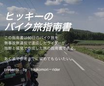バイク旅のノウハウ教えます これからバイク旅を始めたい方へ