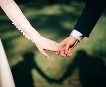 恋愛のお悩み、聴かせて頂きます 恋人がなかなか見つからない、パートナーとの未来が不安な方へ