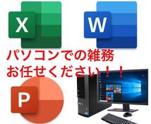 パソコンでの雑用作業やります 時間がない方向け/簡単なパソコン作業の雑務を請け負います