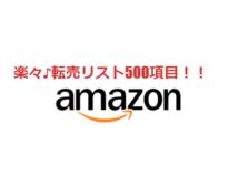 Amazon転売で利益の出る商品リスト差し上げます 9月 Amazon転売最新リスト500品以上も可!