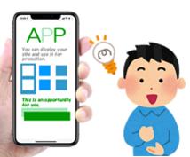 貴方のアイデア、iPhoneアプリにします 貴方が考えたアプリを松、竹、梅コースで開発します