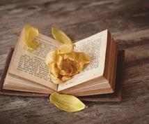 あなただけの恋愛小説お書きします 寝る前に妄想する。誰だって叶えられなかった恋を現実に。