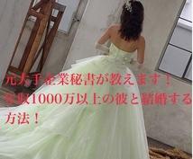 元大手企業秘書が教えます 年収1000万円以上の彼と結婚する方法!