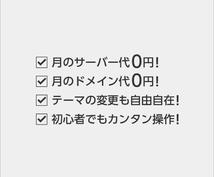 えっ!ウソっ!ワードプレスを月額0円で運用する方法!サーバーもドメインも無料!(アフィリエイトOK)