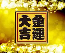 金運アップ、恋愛、人間関係、健康 吉方位鑑定します 金運、恋愛、人間関係、健康、開運ナビゲーション