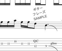 ギター耳コピ、TAB譜コード譜作成します 【2日仕上げ】正確に演奏したい方へ