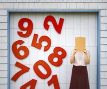 数秘術を使ってカウンセリングします あなたのお悩み数字から紐解いてみませんか?