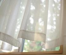 カーテン・ブラインド・窓装飾をコーディネートします 窓廻りのインテリアについてお困りの方へ