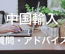 現役起業家が中国輸入についてアドバイスします 仕入れ方や販売方法など中国輸入全般のアドバイスを行います。
