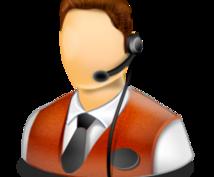 サービス購入済みのお客様へ電話対応します 購入後のヒアリングやサービス終了後のサポート