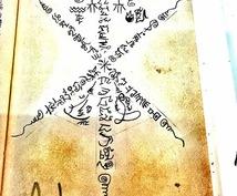 金運上昇・恋愛縁結・軌道修正・祈願霊術を行います 秘術を使って貴方の未来を変えます!【期間限定サービス】